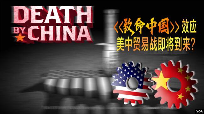 《致命中国》效应,美中贸易战即将到来?