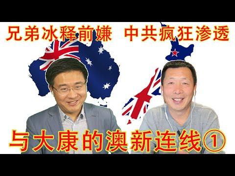 澳洲太霸道新西兰捅刀子?元首峰会冰释前嫌,共同声明一致对外。中共对新西兰的政治渗透远超澳洲,有恃无恐令人乍舌(与大康的澳新连线第1期 20210610)